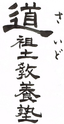水無月の『道祖土教養塾』_a0239665_2102310.jpg
