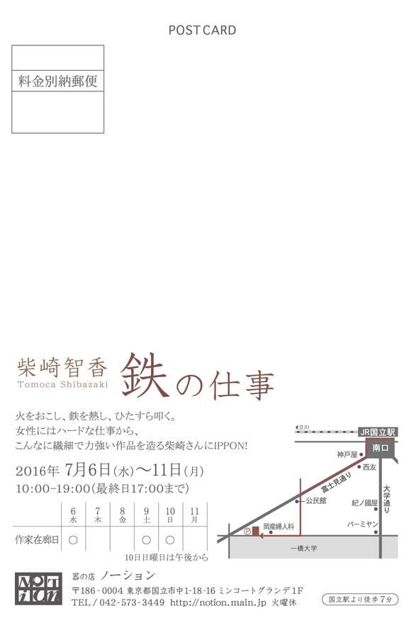 柴崎智香 -鉄の仕事- のお知らせ _c0174370_23193315.jpg