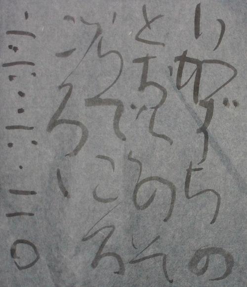 朝歌6月20日_c0169176_7313582.jpg