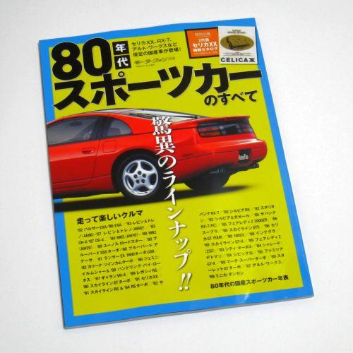 80年代スポーツカーのすべて_b0170184_1071545.jpg