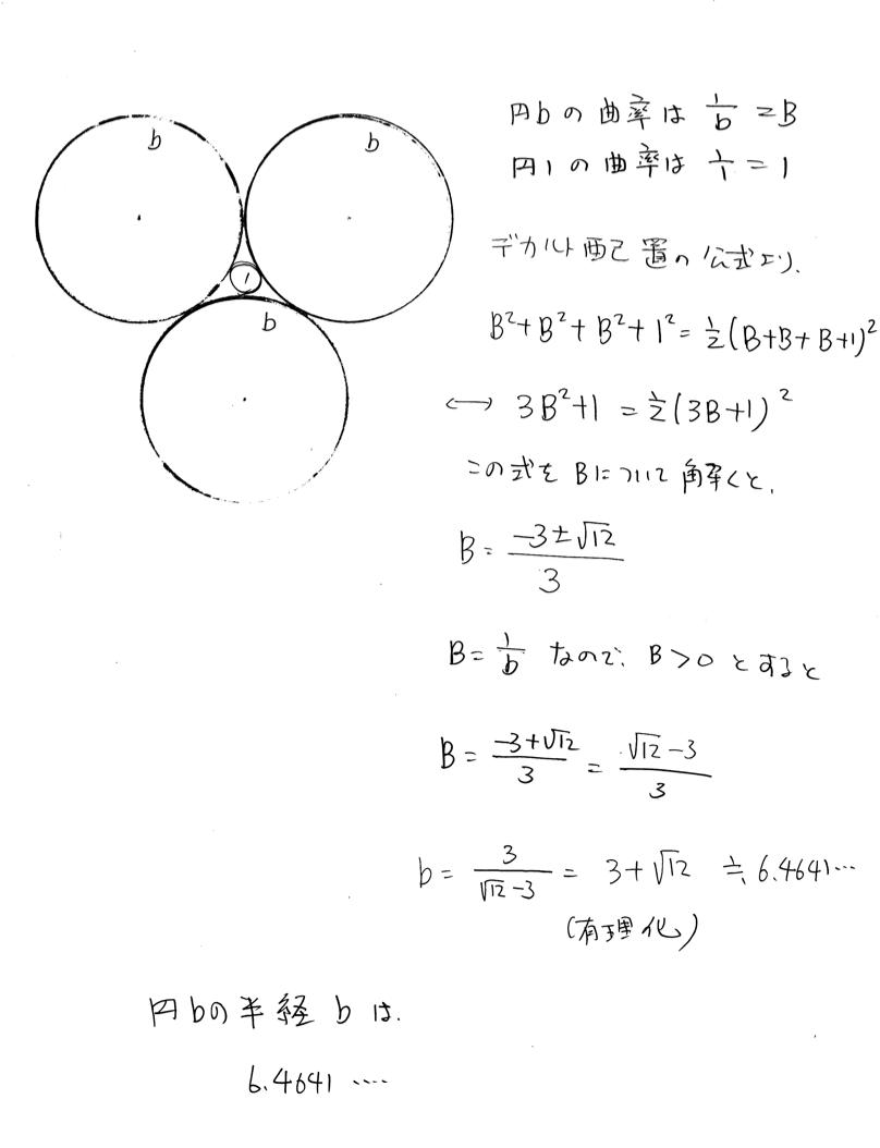 円のまわりに接する円の半径_d0164691_22052.png