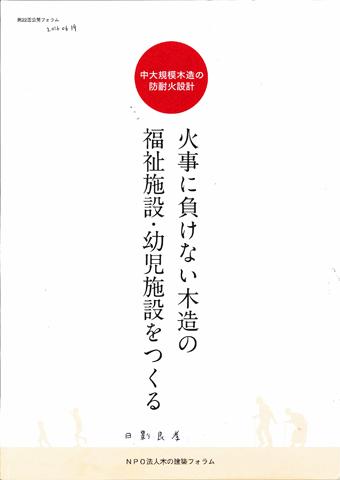 第11回木の建築賞・表彰式に参加しました。_c0195909_1123689.jpg