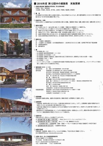 第11回木の建築賞・表彰式に参加しました。_c0195909_1124466.jpg