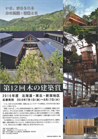 第11回木の建築賞・表彰式に参加しました。_c0195909_1124969.jpg