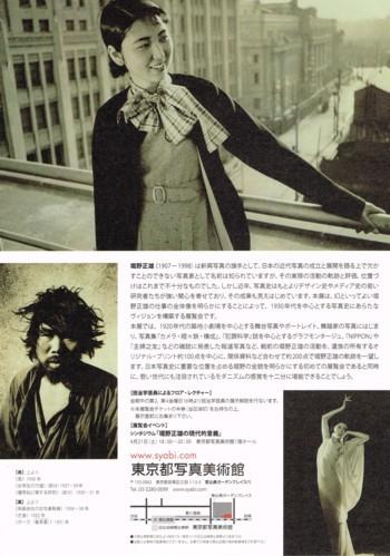幻のモダニスト 写真家堀野正雄の世界_f0364509_21531983.jpg