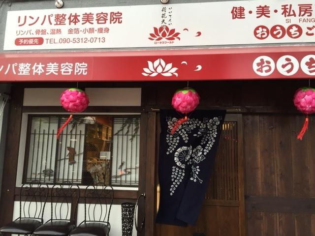 梅雨の東京旅行記1日目♪_c0316026_15091024.jpg