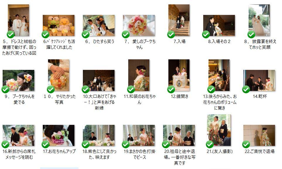 新郎新婦様からのメール 椿山荘の花嫁様より、たくさんのお写真とたくさんの言葉たち_a0042928_12556100.jpg