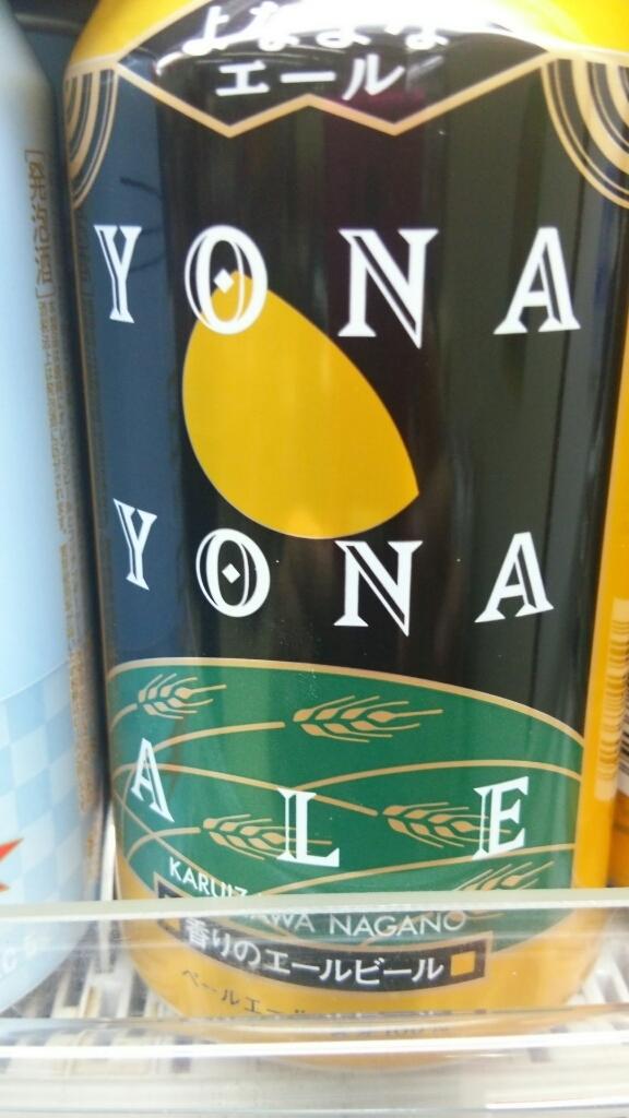 YONA YONA ALE と水曜日のネコ_b0237229_08114547.jpg