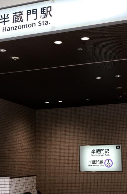 【東京メトロ 半蔵門線】part 1_f0348831_23112183.jpg