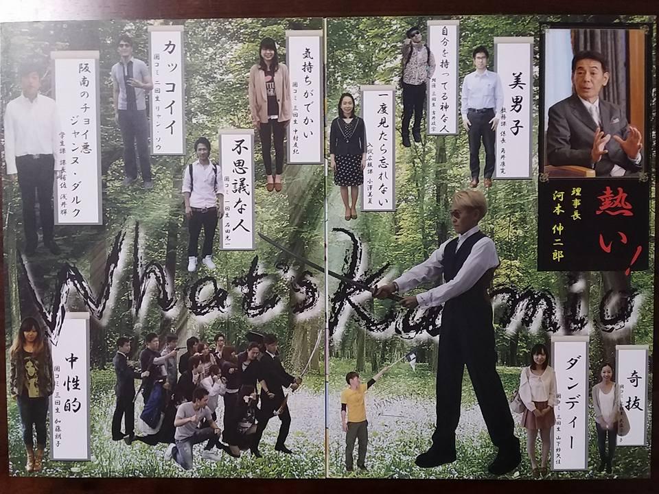 阪南大学の宝塚みたいな副学長に会いに行く_f0138645_8572987.jpg