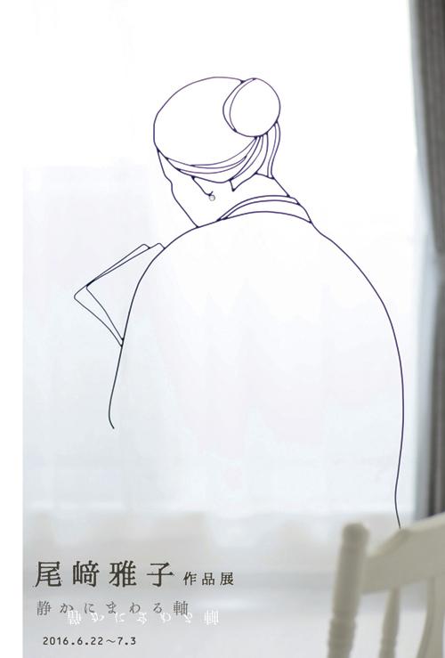 【尾崎雅子作品展〜静かにまわる軸】_a0017350_03170971.jpg