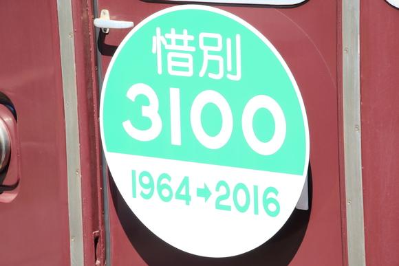 阪急伊丹線 最後の3100系_d0202264_21473899.jpg