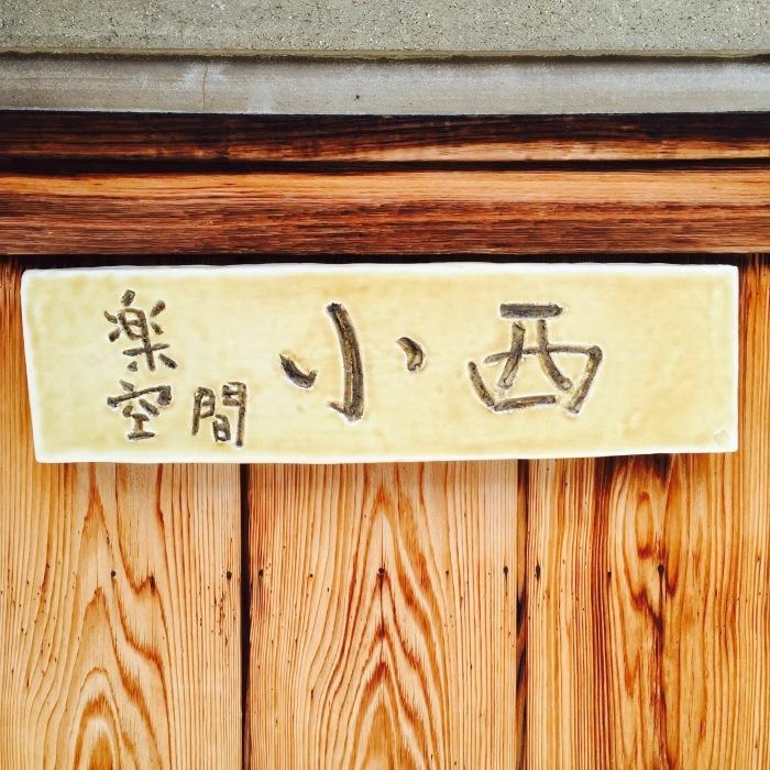 フラフラーー   〔京都 編〕_d0105967_12225633.jpeg