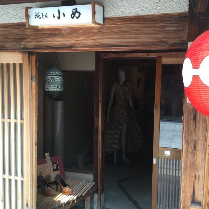 フラフラーー   〔京都 編〕_d0105967_12232454.jpeg