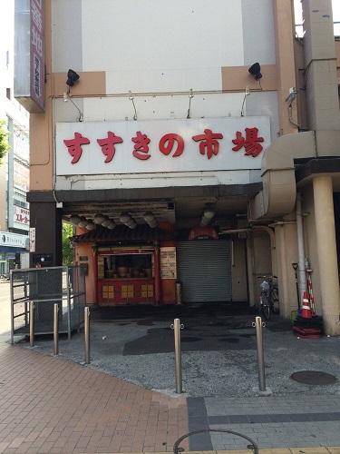 これ食べました。すすきの市場「藤川菓子店」の塩豆_f0362073_6104714.jpg