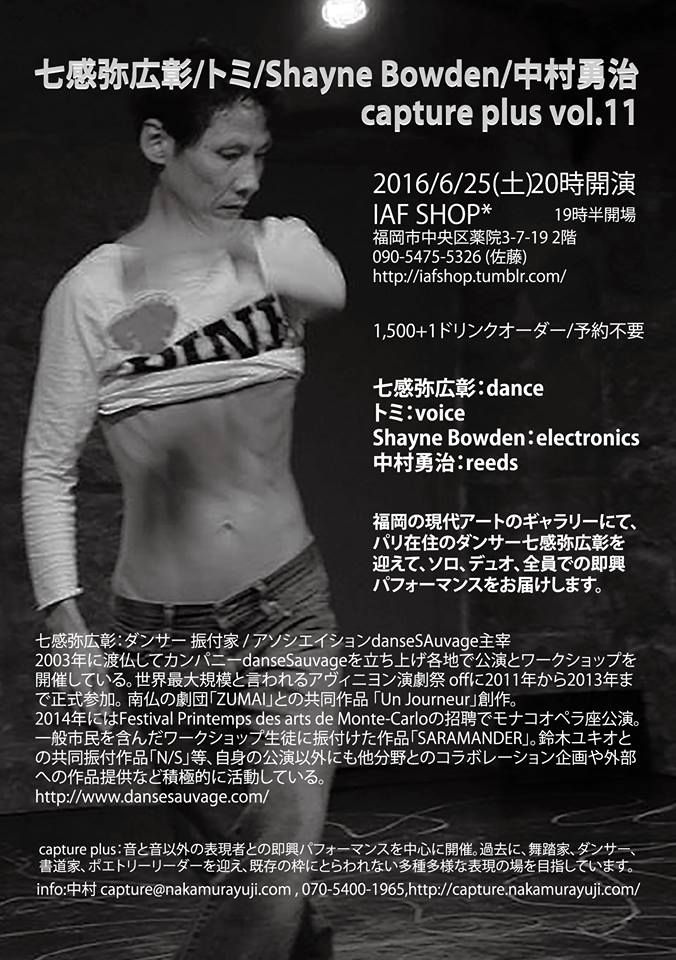 『capture plus vol.11』 七感弥広彰/トミ/Shayne Bowden/中村勇治_f0190988_22555488.jpg