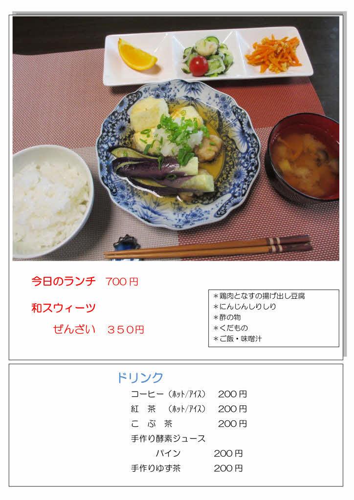 揚げ出し豆腐を食べにいらっしゃいませ_b0340798_11073390.jpg