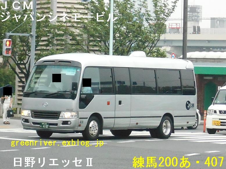 JCM(ジャパンシネモービル) 407_e0004218_20323823.jpg