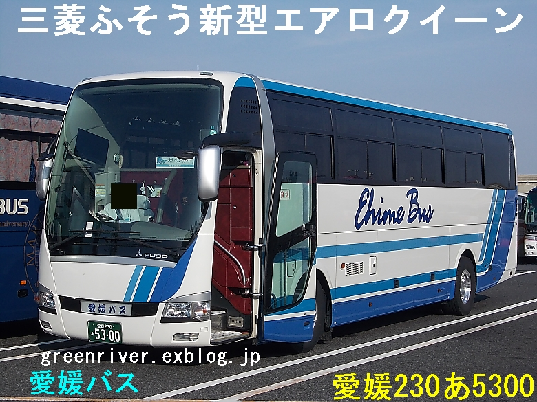 愛媛バス あ5300_e0004218_21183096.jpg
