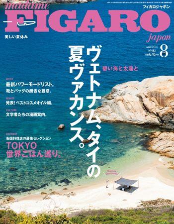 雑誌『フィガロ』_c0213220_9102032.jpg