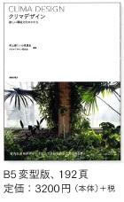 書籍の紹介「クリマデザイン」_a0142322_1146462.jpg