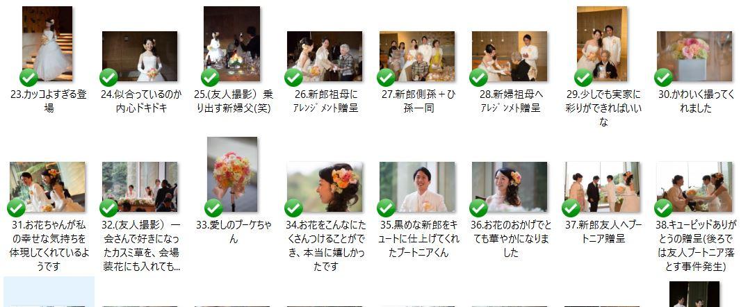 新郎新婦様からのメール 椿山荘の花嫁様より、たくさんのお写真とたくさんの言葉たち_a0042928_11442539.jpg