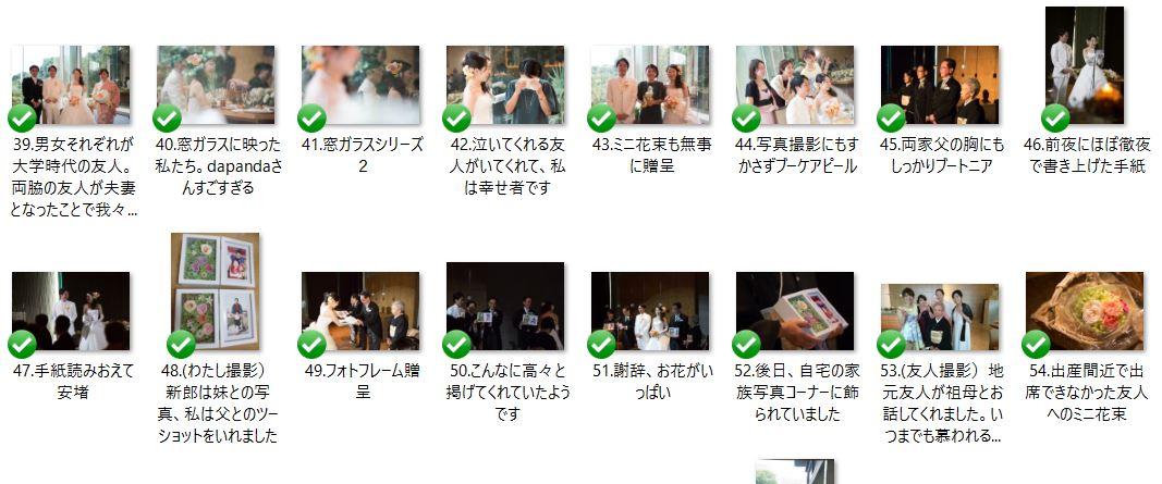 新郎新婦様からのメール 椿山荘の花嫁様より、たくさんのお写真とたくさんの言葉たち_a0042928_11454898.jpg