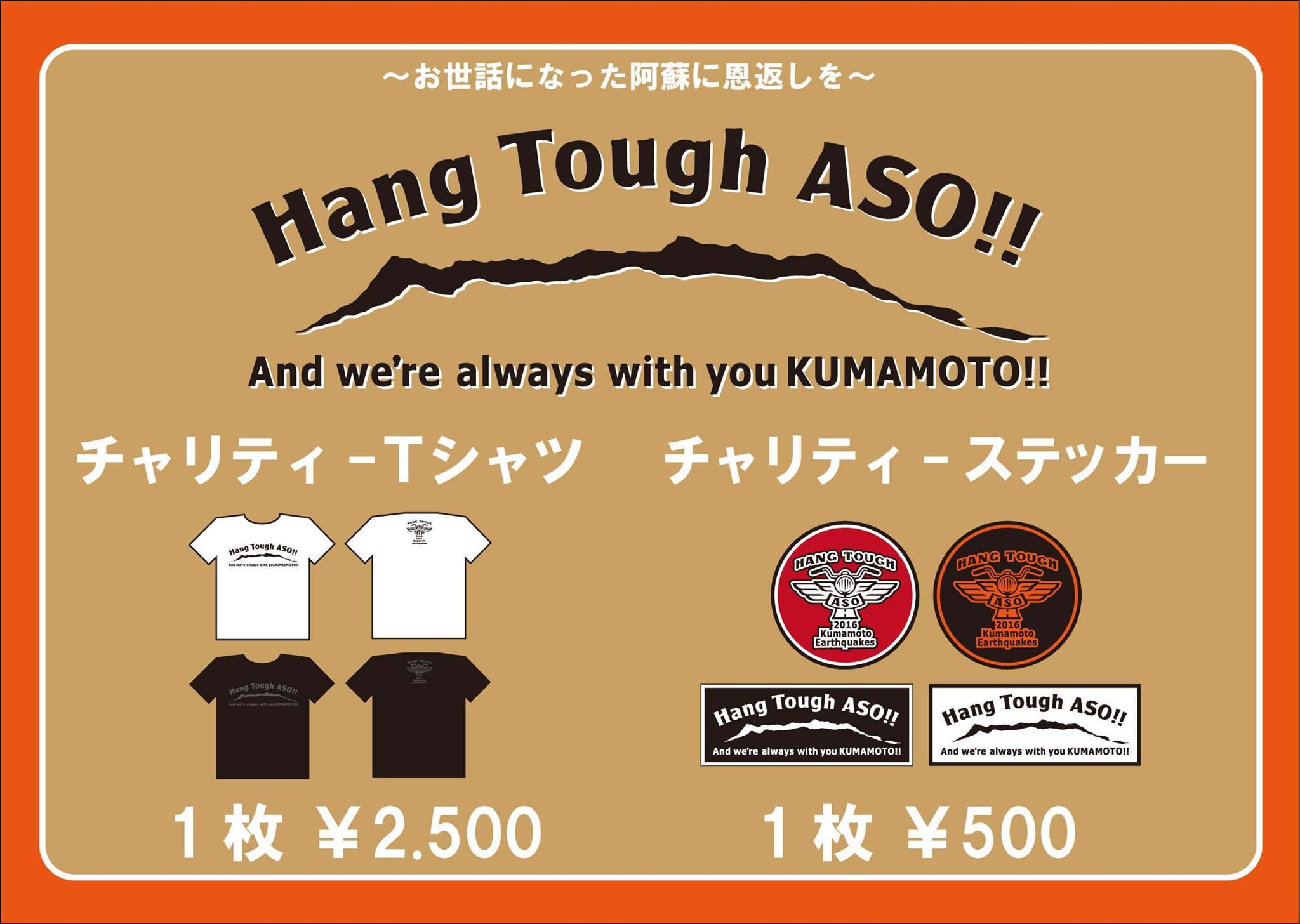 熊本地震復興支援Tシャツ販売のお知らせ_f0214531_18481190.jpg