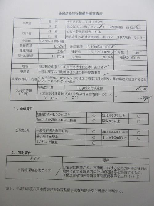b0183351_20115835.jpg