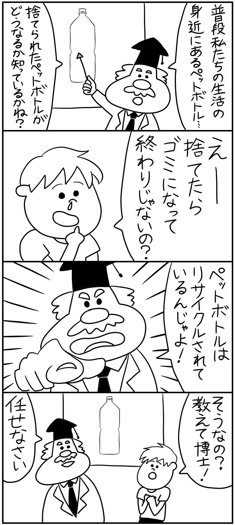ペットボトルリサイクルの漫画を描きました_f0346353_03175201.png