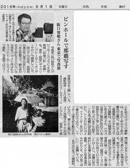 阪口智聡 ピンホール写真展「記憶の町 那覇」 Pinhole Photography Exhibition_f0117059_22493330.jpg