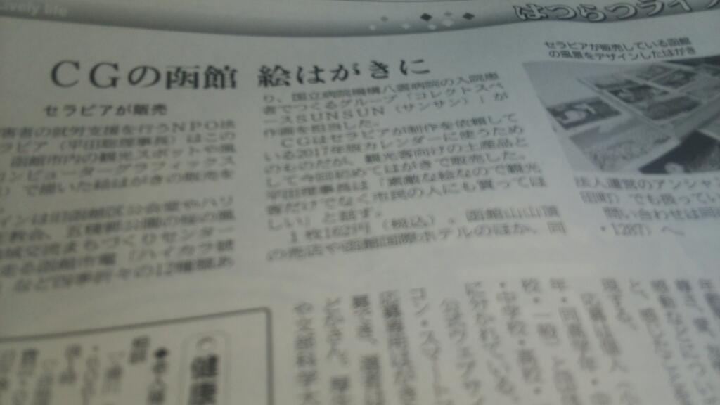 函館新聞にセラピア絵はがき記事掲載_b0106766_18085334.jpg