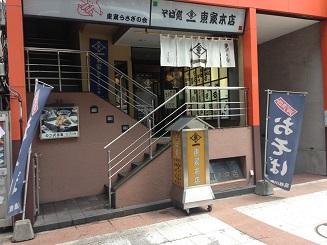 これ食べました。札幌 そば処東屋本店「かに天ざる」_f0362073_339189.jpg