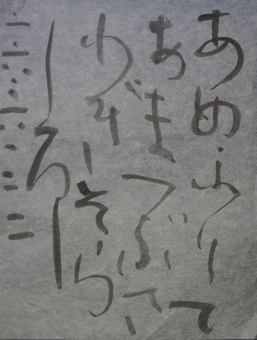 朝歌6月22日_c0169176_813236.jpg