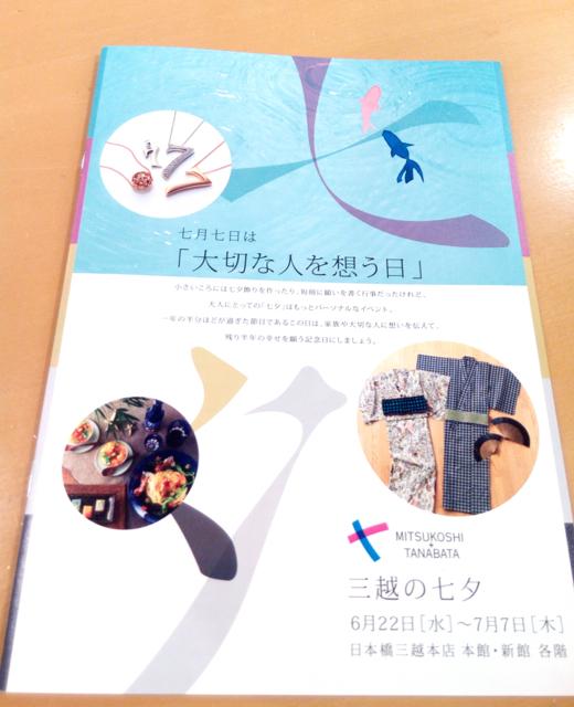 日本橋三越本店 限定ショップ_c0201876_11495889.jpg