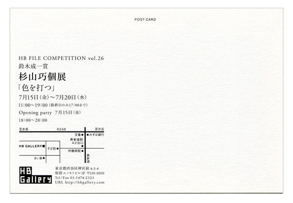 杉山巧個展/色を打つ_b0197084_15243019.jpg