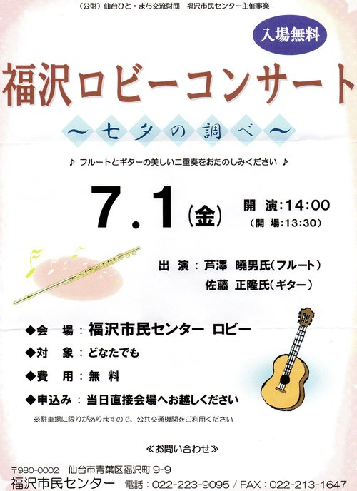 7月の予定_f0018889_758611.jpg
