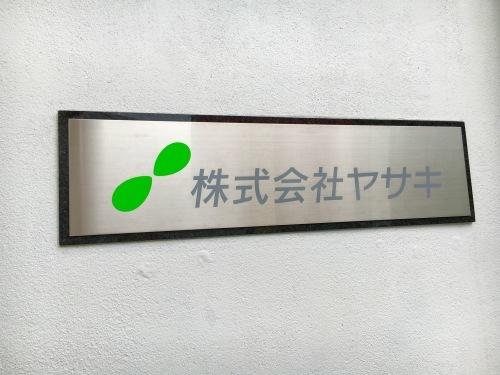 株式会社ヤサキ 本社へ_b0201492_17584845.jpeg