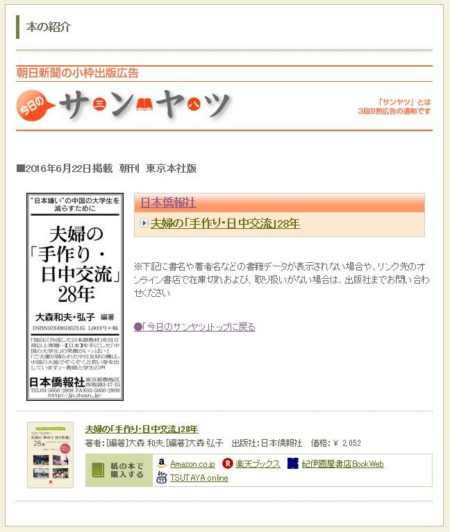 本日の朝日新聞に、『夫婦の「手作り・日中交流」28年』が掲載された_d0027795_12231083.jpg