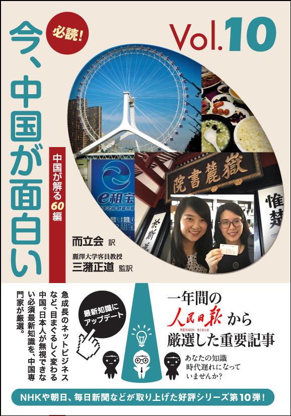 人気シリーズの第10弾『必読!今、中国が面白い Vol.10』が本日納品された_d0027795_14505245.jpg