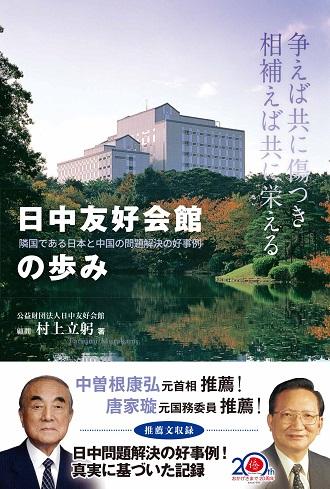 『日中友好会館のあゆみ』刊行特集は来週掲載します。_d0027795_1453379.jpg