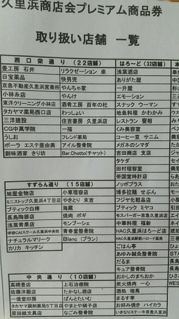 久里浜商店街 2016 プレミアム商品券 完売_d0092901_21493161.jpg