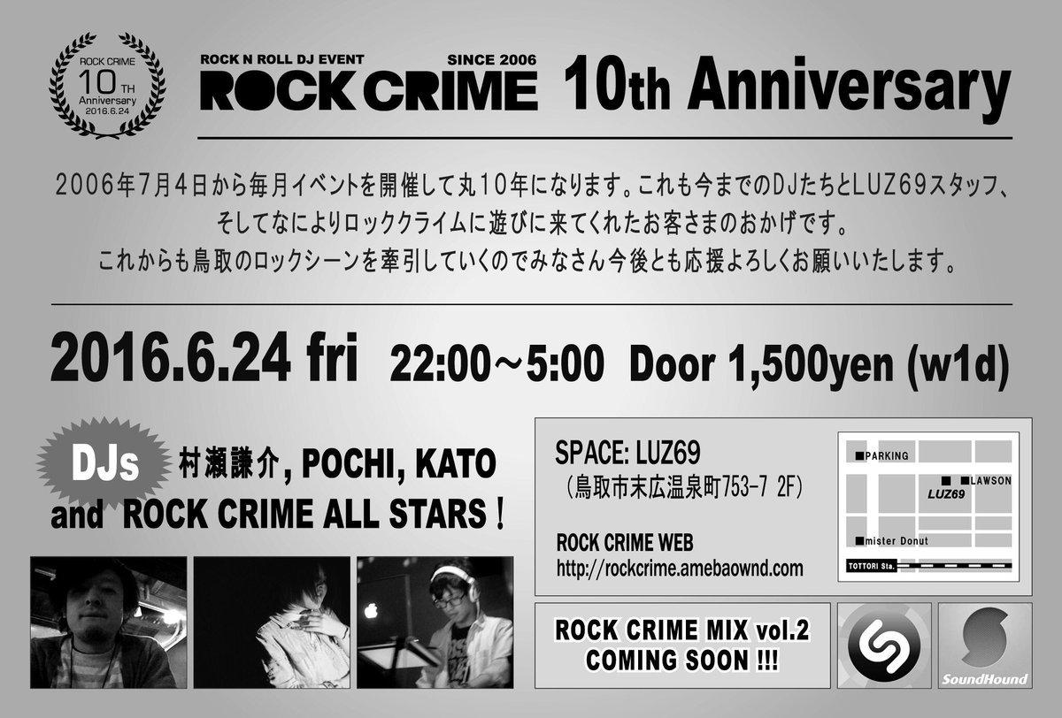 ROCK CRIME 10th Anniversary_e0115904_14212989.jpg