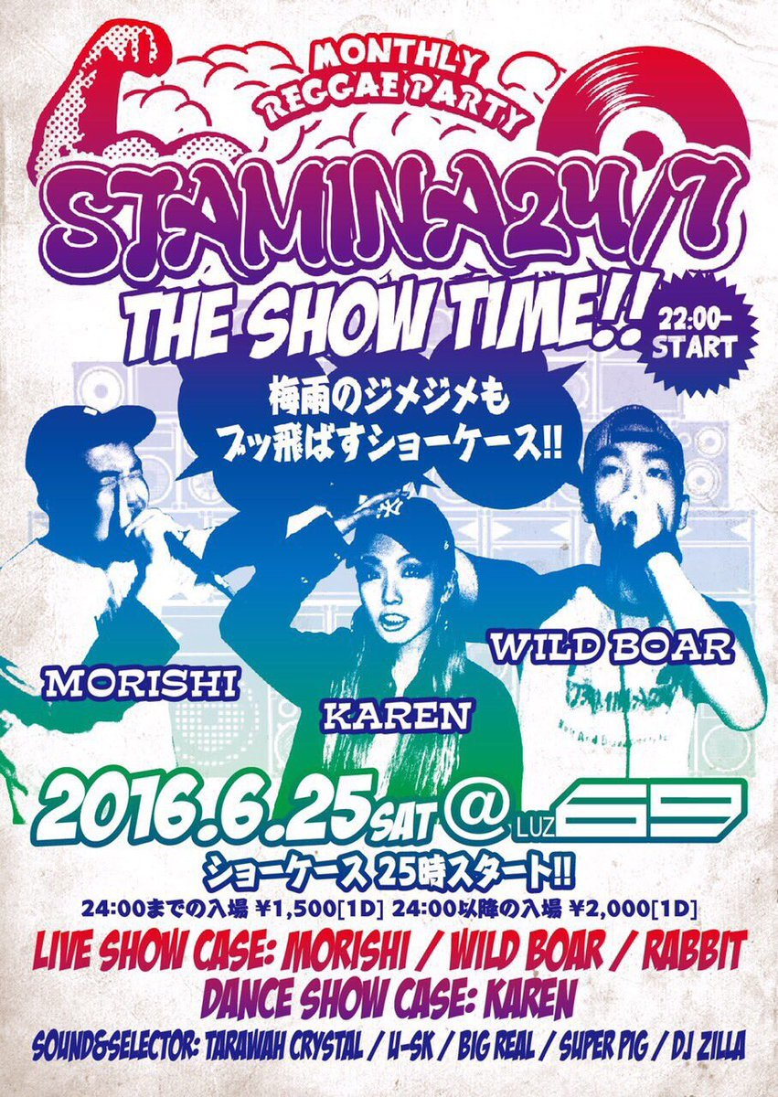 monthly reggae party 『STAMINA24/7』 THE SHOW TIME !!_e0115904_18202155.jpg