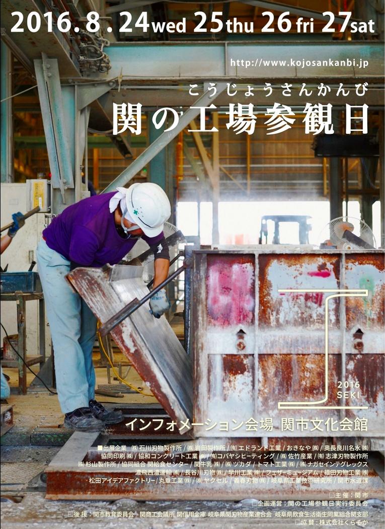 クラウドファンディングは日本の地方都市を生まれ変わらせるかも? 岐阜県関市の工場参観日!!!_b0007805_18141955.jpg