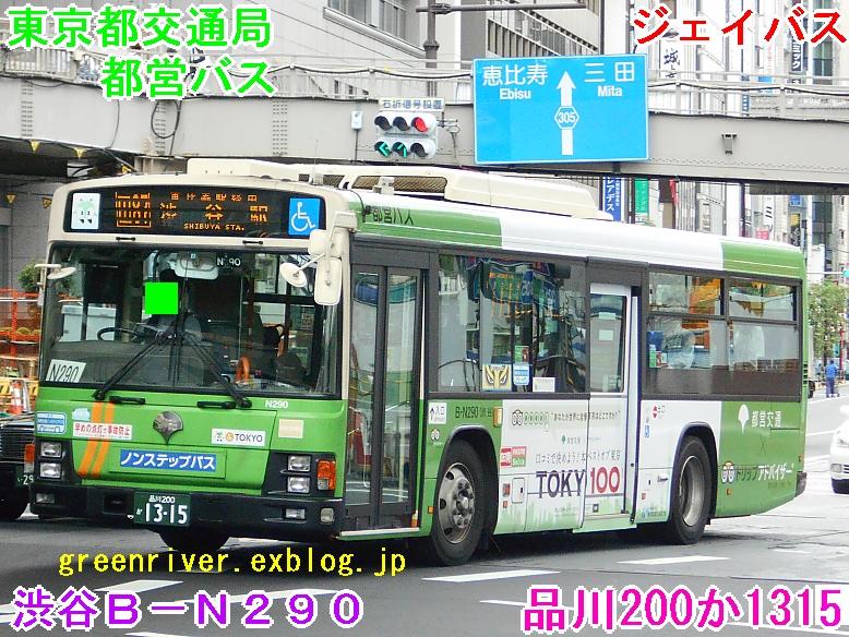 東京都交通局 B-N290_e0004218_19544563.jpg