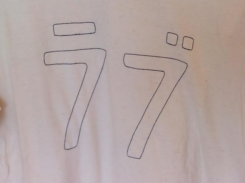 奄美からの「プレゼント」、「ラブT」入荷&「バジル」ソース作り。_a0125419_18512939.jpg
