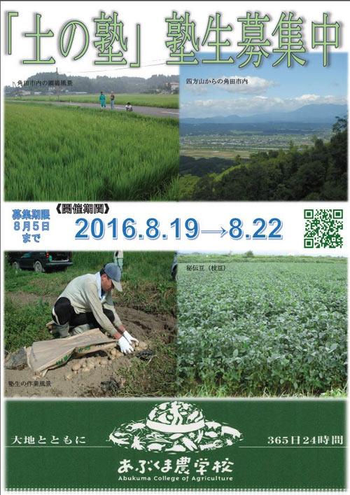 【募集】農業に興味のある方、農業をしたい方、必見です!_d0247345_931464.jpg
