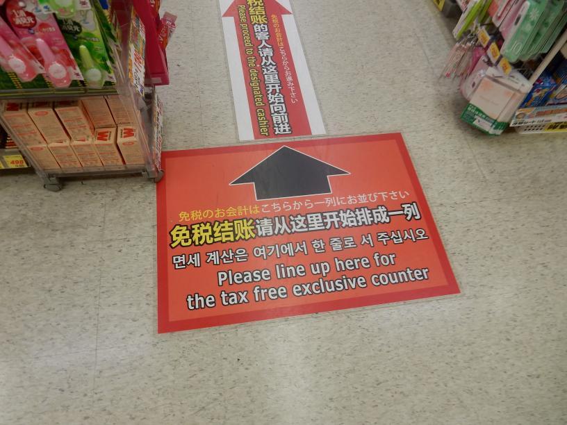 日本人は知らないブラック免税店で扱う商品のビル広告、新宿に現わる_b0235153_9105869.jpg