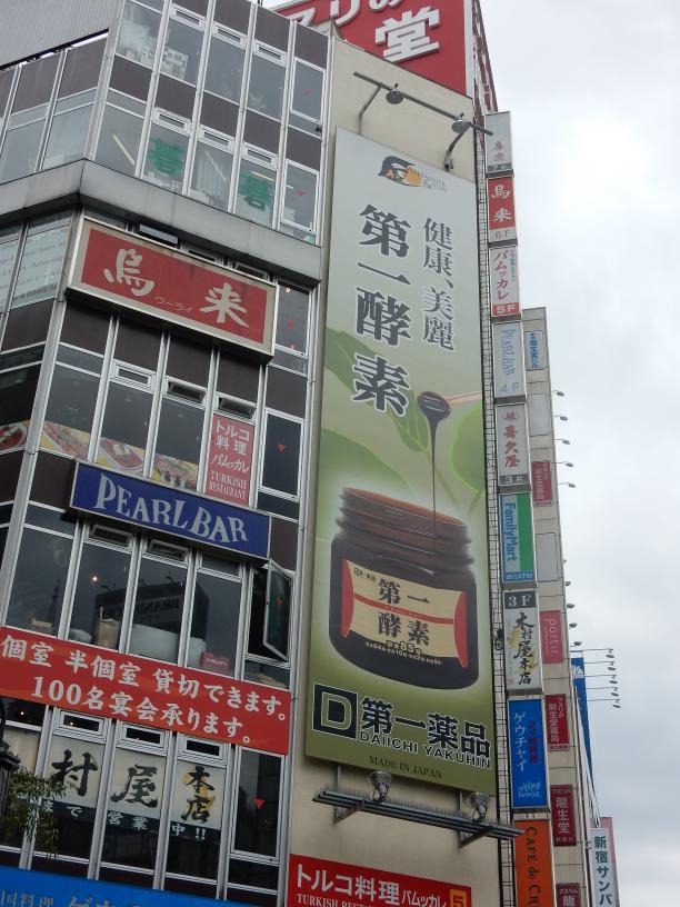 日本人は知らないブラック免税店で扱う商品のビル広告、新宿に現わる_b0235153_964324.jpg